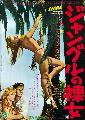 Liane, Jungle Goddess - 11 x 17 Movie Poster - Japanese Style A