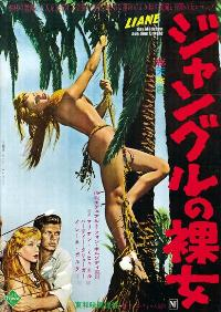 Liane, Jungle Goddess - 27 x 40 Movie Poster - Japanese Style A