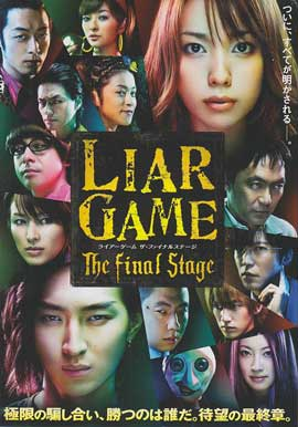Liar Game: The Final Stage - 11 x 17 Movie Poster - Japanese Style A