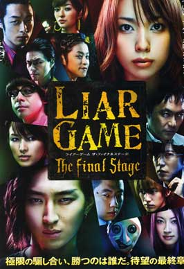 Liar Game: The Final Stage - 27 x 40 Movie Poster - Japanese Style A