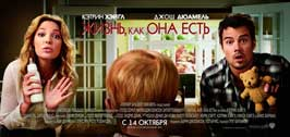 Life as We Know It - 20 x 40 Movie Poster - Russian Style B