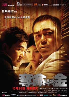 Life Without Principle - 27 x 40 Movie Poster - Hong Kong Style A