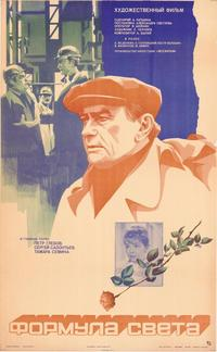 Light Formula - 27 x 40 Movie Poster - Russian Style A