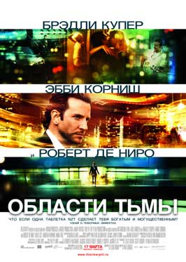 Limitless - 14 x 36 Movie Poster - Russian Style A