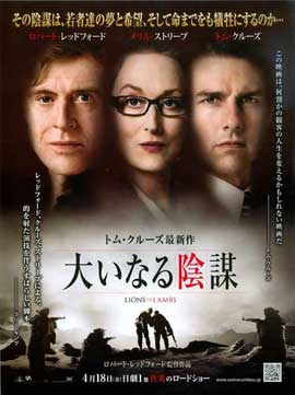 Lions For Lambs - 11 x 17 Movie Poster - Japanese Style A