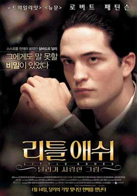 Little Ashes - 11 x 17 Movie Poster - Korean Style A