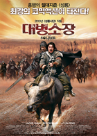 Little Big Soldier - 11 x 17 Movie Poster - Korean Style A
