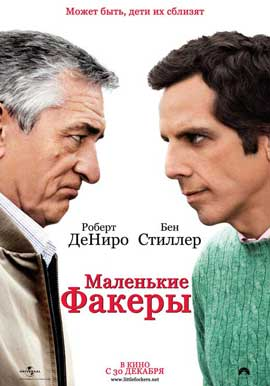 Little Fockers - 27 x 40 Movie Poster - Russian Style A
