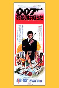 Live and Let Die - 27 x 40 Movie Poster - Japanese Style A
