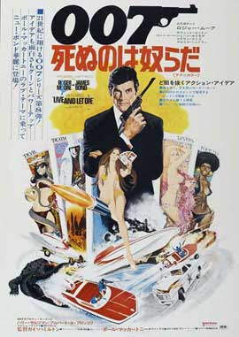 Live and Let Die - 11 x 17 Movie Poster - Japanese Style B