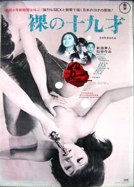 Live Today, Die Tomorrow! - 11 x 17 Movie Poster - Japanese Style A
