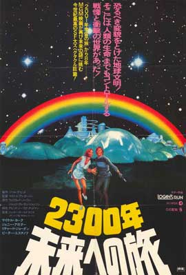 Logan's Run - 11 x 17 Movie Poster - Japanese Style A