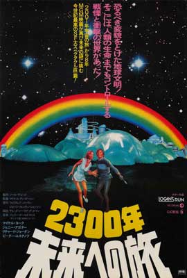 Logan's Run - 27 x 40 Movie Poster - Japanese Style A