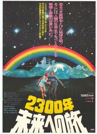 Logan's Run - 43 x 62 Movie Poster - Japanese Style A