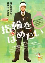 Looking for a True Fiancee - 11 x 17 Movie Poster - Japanese Style A