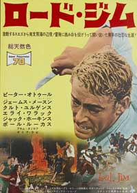 Lord Jim - 11 x 17 Movie Poster - Japanese Style A