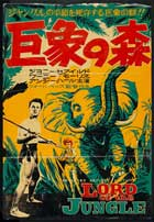 Lord of the Jungle - 11 x 17 Movie Poster - Japanese Style A