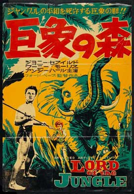 Lord of the Jungle - 27 x 40 Movie Poster - Japanese Style A
