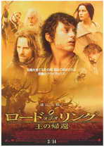 Lord of the Rings: The Return of the King - 27 x 40 Movie Poster - Japanese Style A