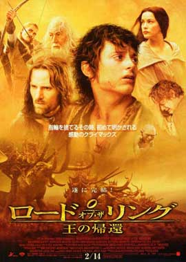 Lord of the Rings: The Return of the King - 11 x 17 Poster - Foreign - Style A