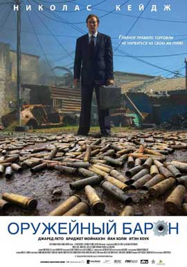 Lord of War - 11 x 17 Movie Poster - Russian Style A