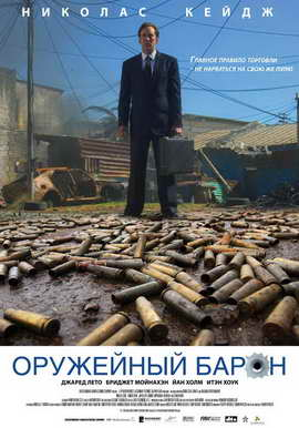 Lord of War - 27 x 40 Movie Poster - Russian Style A