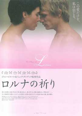 Lorna's Silence - 11 x 17 Movie Poster - Japanese Style A