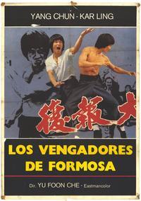 Los Vengadores De Formosa - 27 x 40 Movie Poster - Spanish Style A