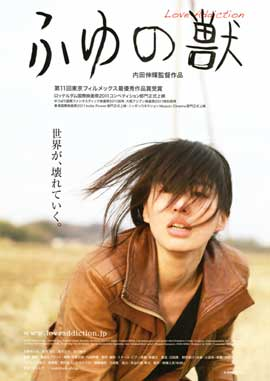 Love Addiction - 11 x 17 Movie Poster - Japanese Style A