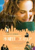 Love and Other Impossible Pursuits - 11 x 17 Movie Poster - Japanese Style A