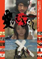 Love Exposure - 27 x 40 Movie Poster - Japanese Style C