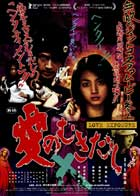 Love Exposure - 11 x 17 Movie Poster - Japanese Style A