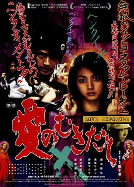 Love Exposure - 27 x 40 Movie Poster - Japanese Style A