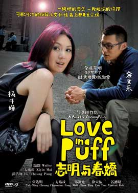 Love in a Puff - 11 x 17 Movie Poster - Korean Style B