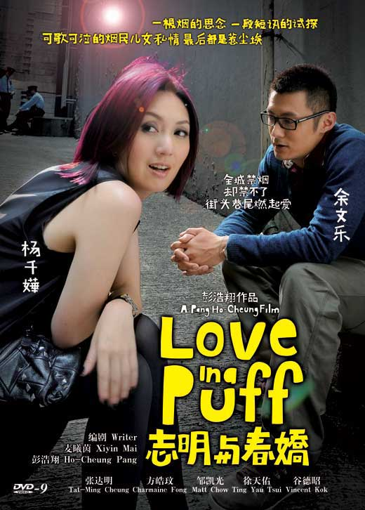 Love in a Puff / 2010 / Hong Kong / Online Film �zle