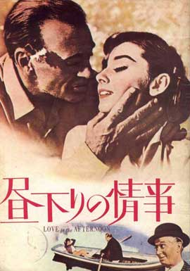 Love in the Afternoon - 11 x 17 Movie Poster - Japanese Style A