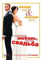 Love, Wedding, Marriage - 27 x 40 Movie Poster - Russian Style A