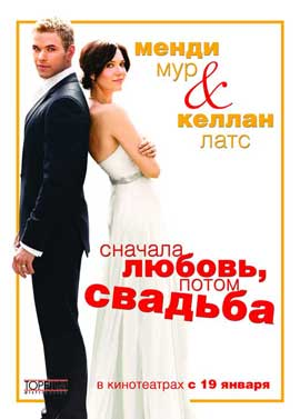 Love, Wedding, Marriage - 11 x 17 Movie Poster - Russian Style A