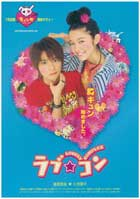 Lovely Complex - 11 x 17 Movie Poster - Japanese Style A