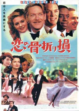 Love's Labour's Lost - 11 x 17 Movie Poster - Japanese Style A