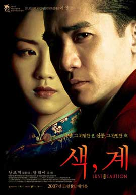 Lust Caution - 11 x 17 Movie Poster - Korean Style C