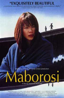 Maborosi - 11 x 17 Movie Poster - Style A