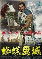 Macbeth - 27 x 40 Movie Poster - Japanese Style A
