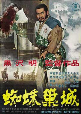 Macbeth - 11 x 17 Movie Poster - Japanese Style A
