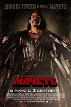 Machete - 27 x 40 Movie Poster - Russian Style B