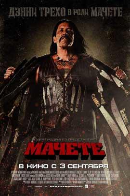 Machete - 27 x 40 Movie Poster - Russian Style B