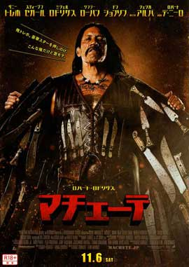 Machete - 27 x 40 Movie Poster - Japanese Style A