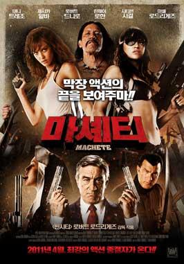 Machete - 14 x 36 Movie Poster - Insert Style A