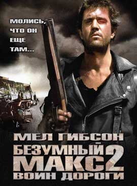 Mad Max 2: The Road Warrior - 11 x 17 Movie Poster - Russian Style F