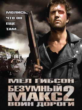 Mad Max 2: The Road Warrior - 27 x 40 Movie Poster - Russian Style C